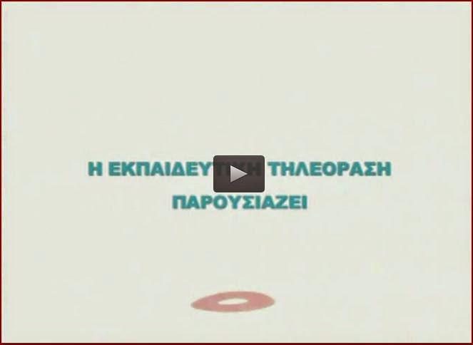 http://www.edutv.gr/protobathmia/ratsismos-ksenofovia-ena-trigono-sti-xora-ton-kyklon