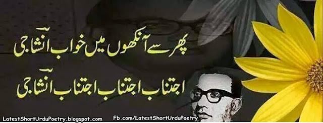Insha Ji Poetry, Inshaa G Poet, Urdu Poet, Khwab poetry, aankhen poetry