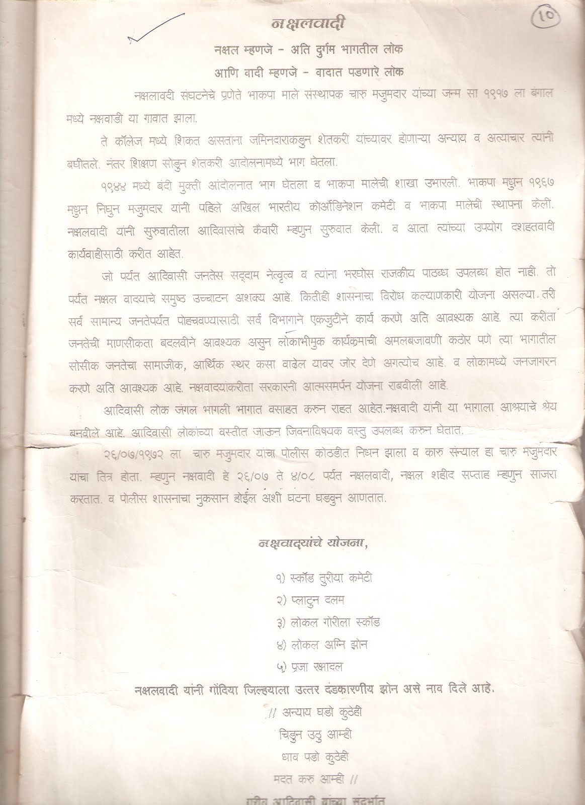 paragraph about maharashtra Annexure i list of 121 minority concentration districts (vide paragraph 33, 53  and 71)  maharashtra (9) 60 akola maharashtra 61 mumbai maharashtra.