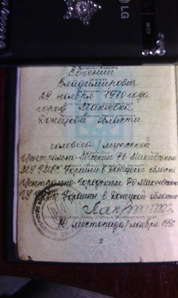 Романенко Евгений паспорт