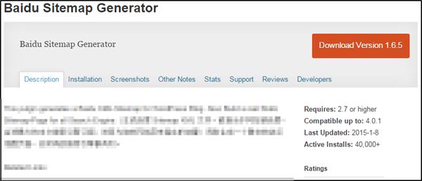 Baidu Sitemap Generator