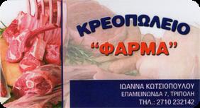 ΚΡΕΟΠΩΛΕΙΟ ΦΑΡΜΑ-ΤΣΙΠΙΑΝΊΤΗΣ ΔΗΜΉΤΡΗΣ