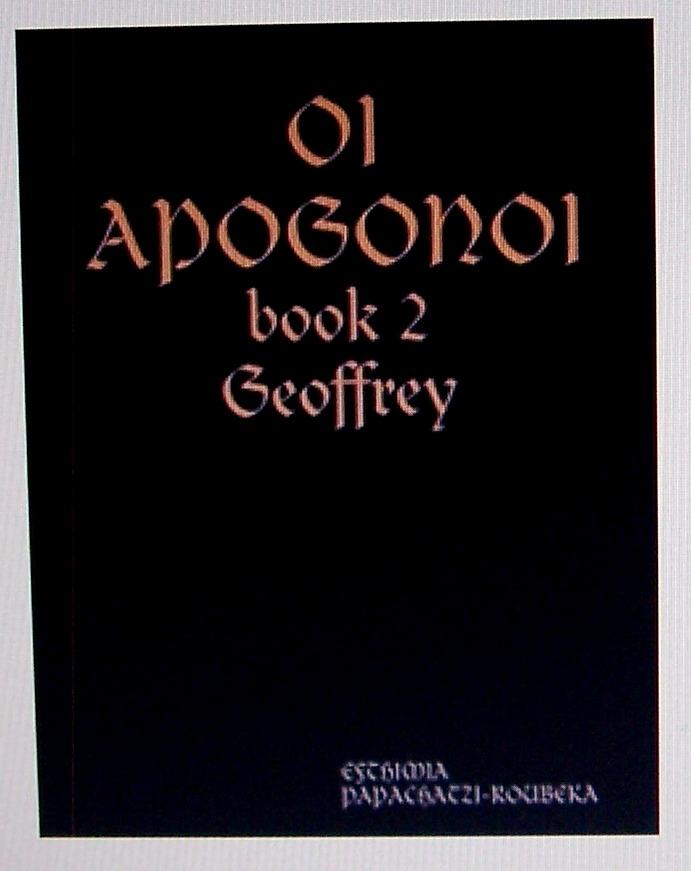 ΟΙ ΑΠΟΓΟΝΟΙ βιβλίο 2 Geoffrey