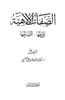الصفات الإلهية تعريفها أقسامها - محمد بن خليفة بن علي التميمي