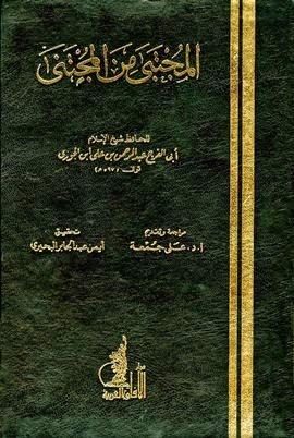 المجتبى من المجتنى - لابن الجوزي pdf