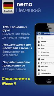 Nemo немецкий язык для iPhone