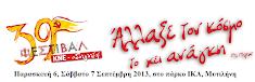 Φεστιβάλ ΚΝΕ - Οδηγητή: 6 και 7 Σεπτέμβρη 2013, πάρκο ΙΚΑ, Μυτιλήνη ▼