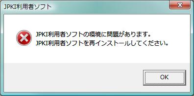 JPKI利用者ソフト  JPKI利用者ソフトの環境に問題があります。 JPKI利用者ソフトを再インストールしてください。
