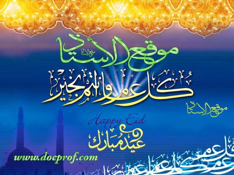 موقع الأستاذ يتمنى لكم عيد مبارك سعيد
