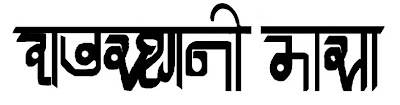 Rajasthani Bhasha