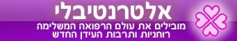 לוגו אתר אלטרנטיבלי