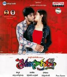 Download Premasagaram Telugu MP3 Songs