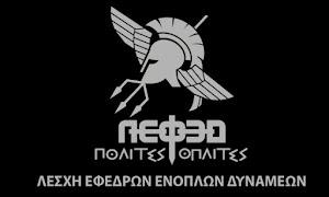 Η Λ.ΕΦ.Ε.Δ στην Ελλάδα