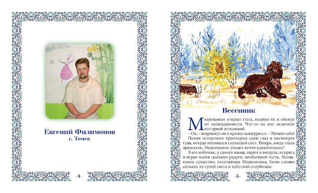 страничка из книги со сказкой Весенник