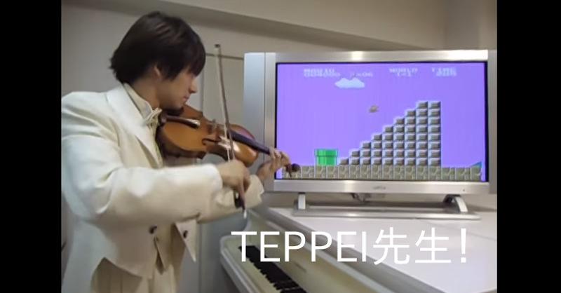 マリオのプレイ動画をヴァイオリンで再現するヴァイオリニストてっぺい先生!