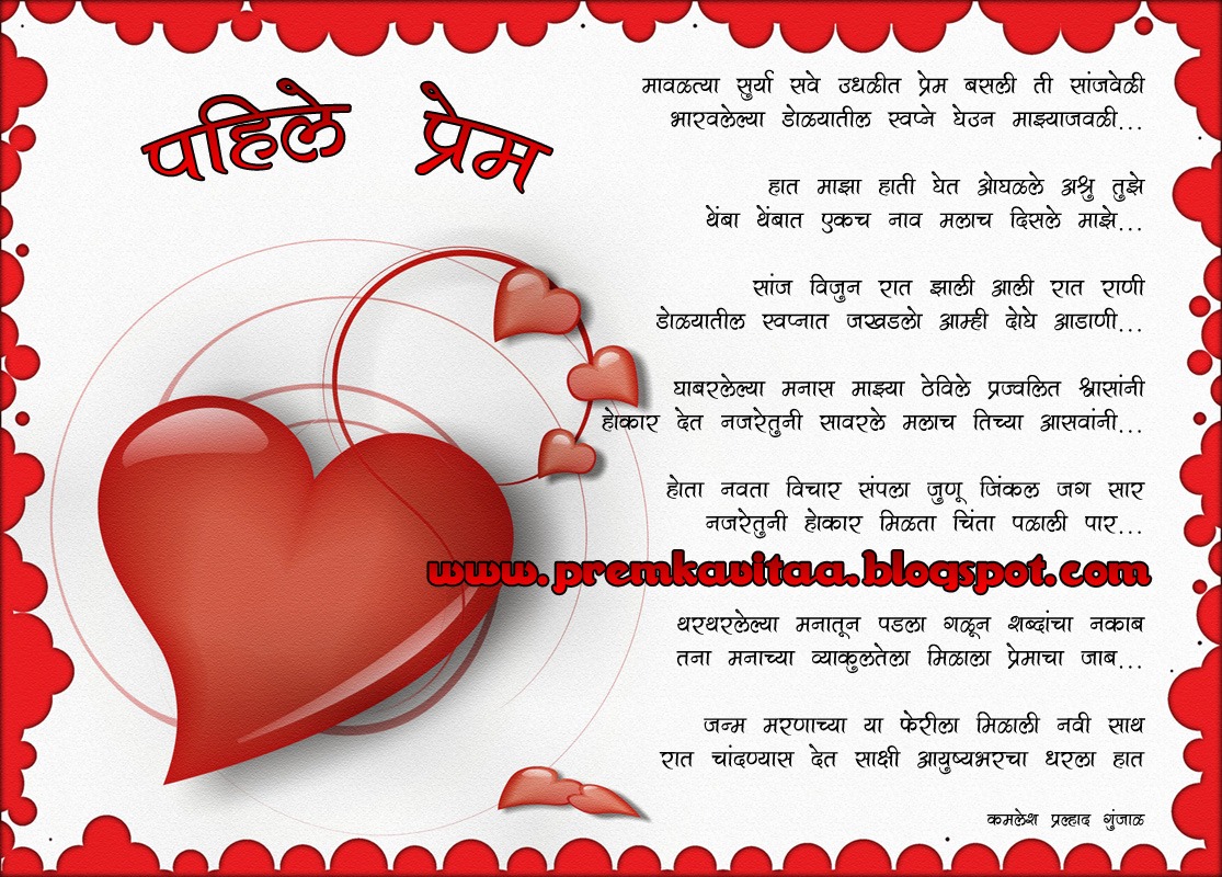 Marathi SMS | SMS | Hindi SMS & Shayari | Love SMS