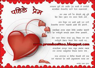 Pahele Prem…पहिले प्रेम…