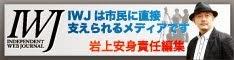 IWJ インディペンデント・ウェブ・ジャーナル
