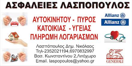 ΑΣΦΑΛΕΙΕΣ ΛΑΣΠΟΠΟΥΛΟΣ
