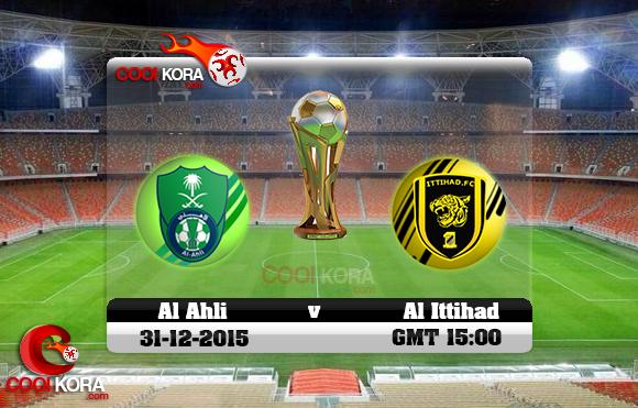 مشاهدة مباراة الاتحاد والأهلي اليوم 31-12-2015 في كأس ولي العهد السعودي