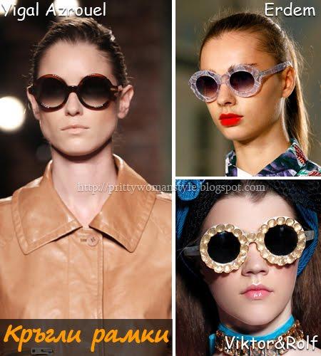 Слънчеви очила с кръгли рамки