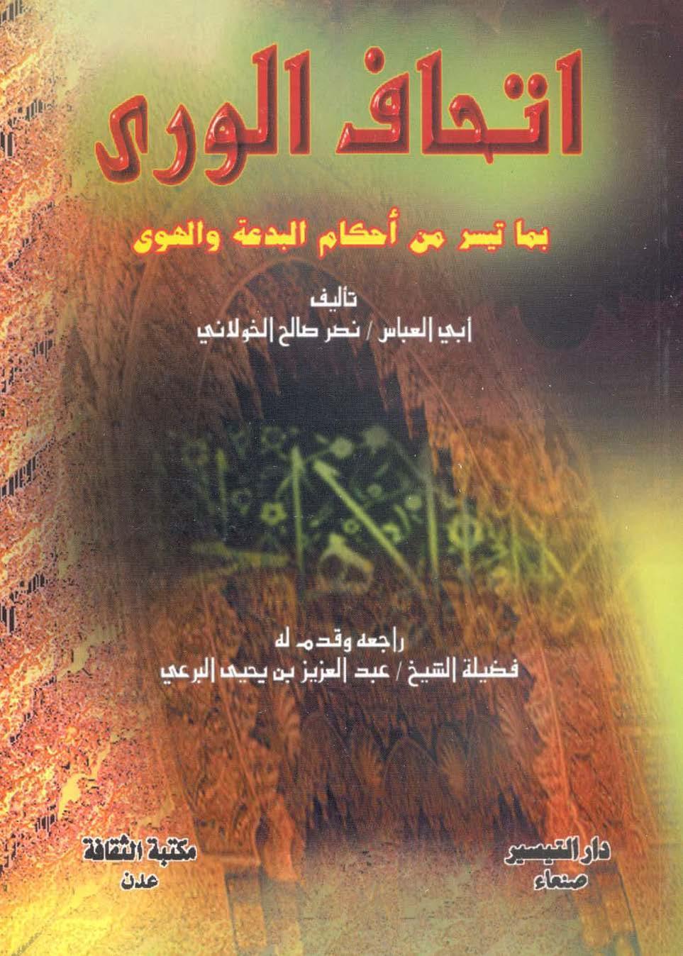إتحاف الورى بما تيسر من أحكام البدعة والهوى - نصرو الخولاني pdf