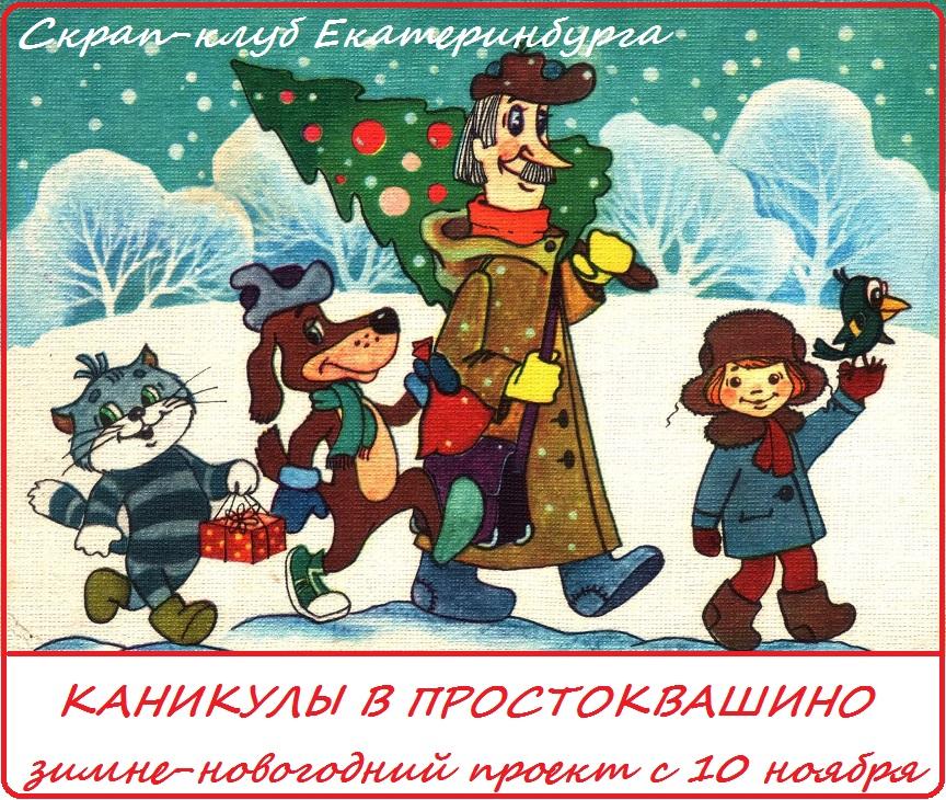 СП Скрап-клуба Екатеринбурга