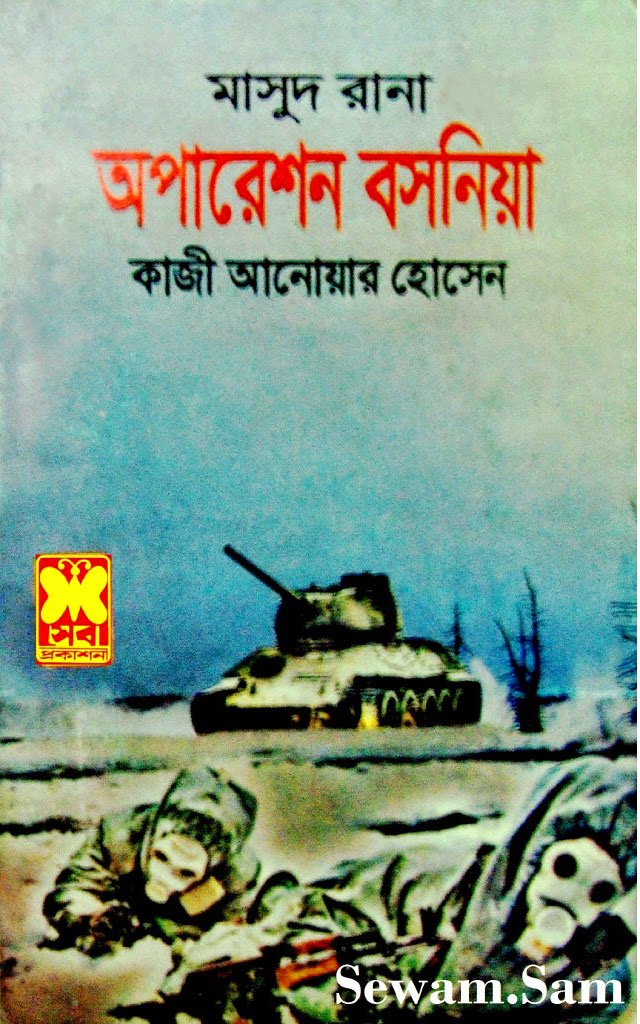 Operation Bosnia by Kazi Anwar Hossain (Masud Rana)