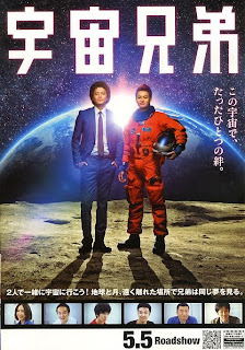 Bay Vào Không Gian - Space Brothers