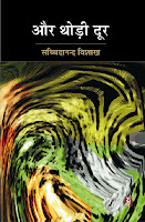 Aur Thodi Door by Sachchidand Vishakh