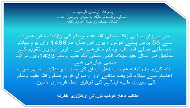 Eid Meelaad un Nabee Message allama kaukab noorani okarvi