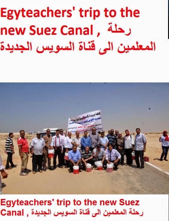 Teachers' trip to the new Suez Canal ,egyteachers ,Egyteachers' trip to the new Suez Canal ,رحلة المعلمين الى قناة السويس الجديدة