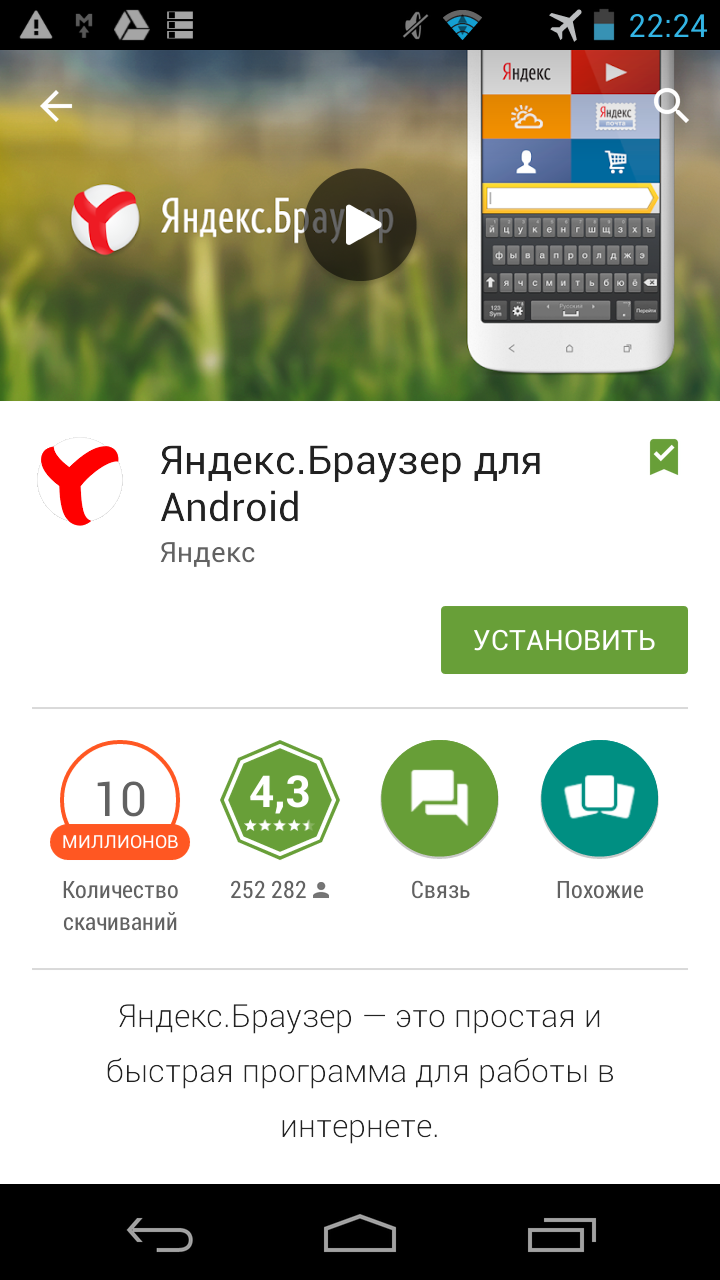 скачать яндекс браузер для телефона