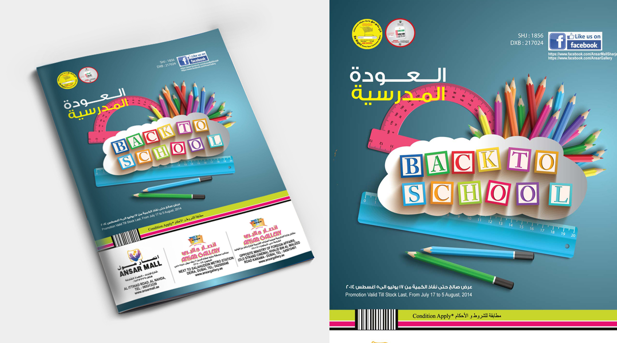 School Book Cover Design Samples : Back to school cover page design for ansar group hello