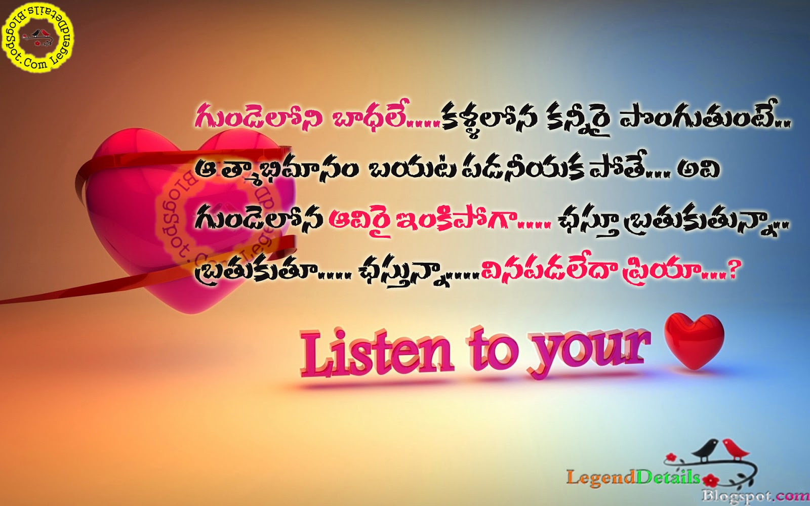 Telugu Love Quotes Telugu Love Sms With Hd Images  Heart Touching Telugu Love Sms