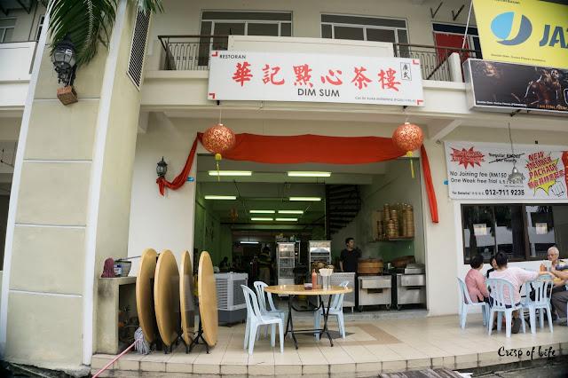 Wah Kei Dim Sum 华记点心 D'Piazza Mall Bayan Baru Penang