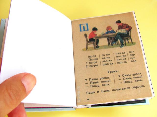 Учебник сделай своими руками