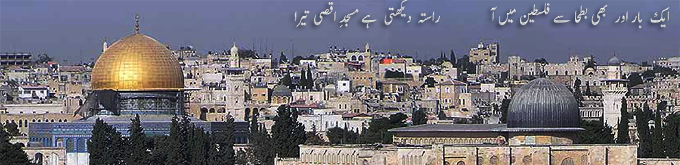 مسجد اقصی روتی ہے امت مسلمہ سوتی ہے
