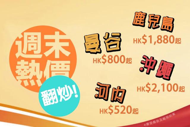 香港航空 翻炒【週末熱價】香港 飛 台北 $750、 曼谷 $800、 鹿兒島 $1880、 沖繩 $2100、 河內$520,暑假出發。