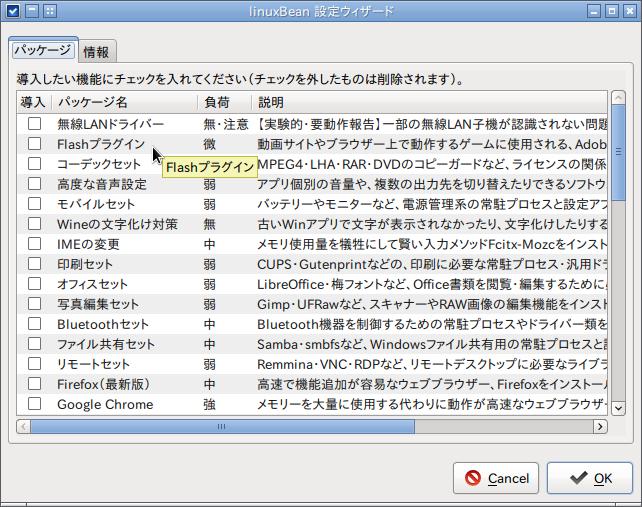 2 次にSynapticでflashplugin,installerというのを入れます。