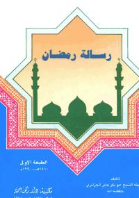 رسالة رمضان - كتابي أنيسي