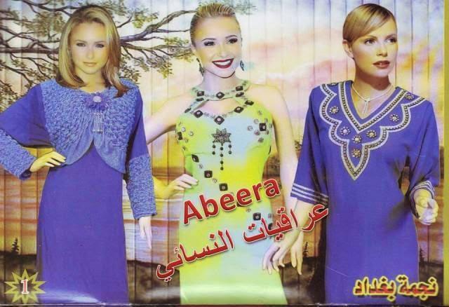 صور مجلة نجمة بغداد لدشاديش البيت