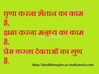 Hindi Thought, forgive, love