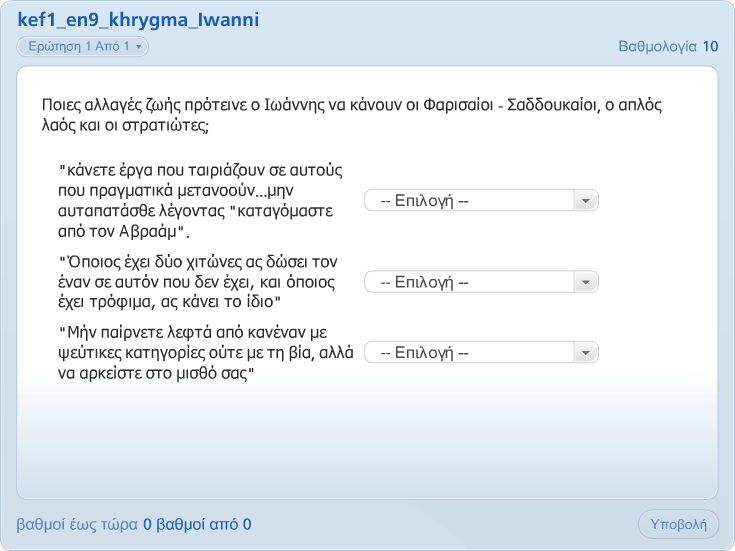 http://ebooks.edu.gr/modules/ebook/show.php/DSGYM-B118/381/2536,9843/extras/Html/Excersise_2_kef1_en9_khrygma_Iwanni_popup.htm