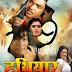 Hathyar Bhojpuri Movie Poster