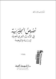 نصوص إنجليزية في الأدب العربي الحديث للدراسة والترجمة