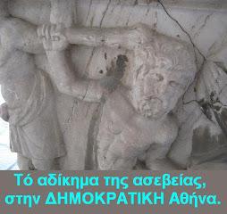 Τό αδίκημα της ασεβείας, στην ΔΗΜΟΚΡΑΤΙΚΗ Αθήνα.