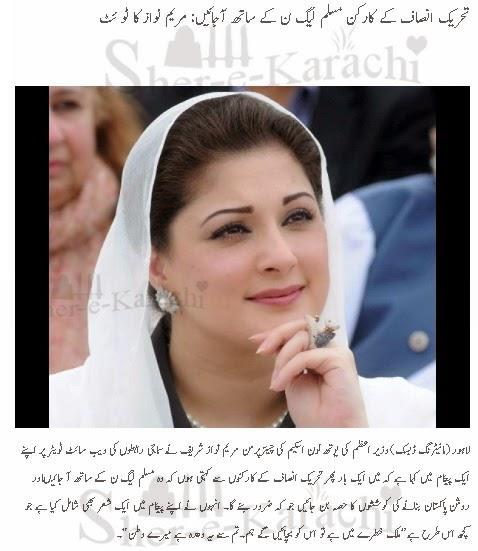 Latest Educational News Update: Maryam Nawaz Ka Tweet - Shehar-e-Karachi