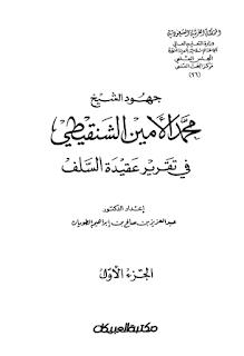 حمل كتاب جهود الشيخ محمد الأمين الشنقيطي في تقرير عقيدة السلف -عبد العزيز بن صالح ابراهيم الطويان