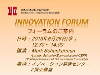 【イノベーションフォーラム】2013年6月26日 Mark Schankerman